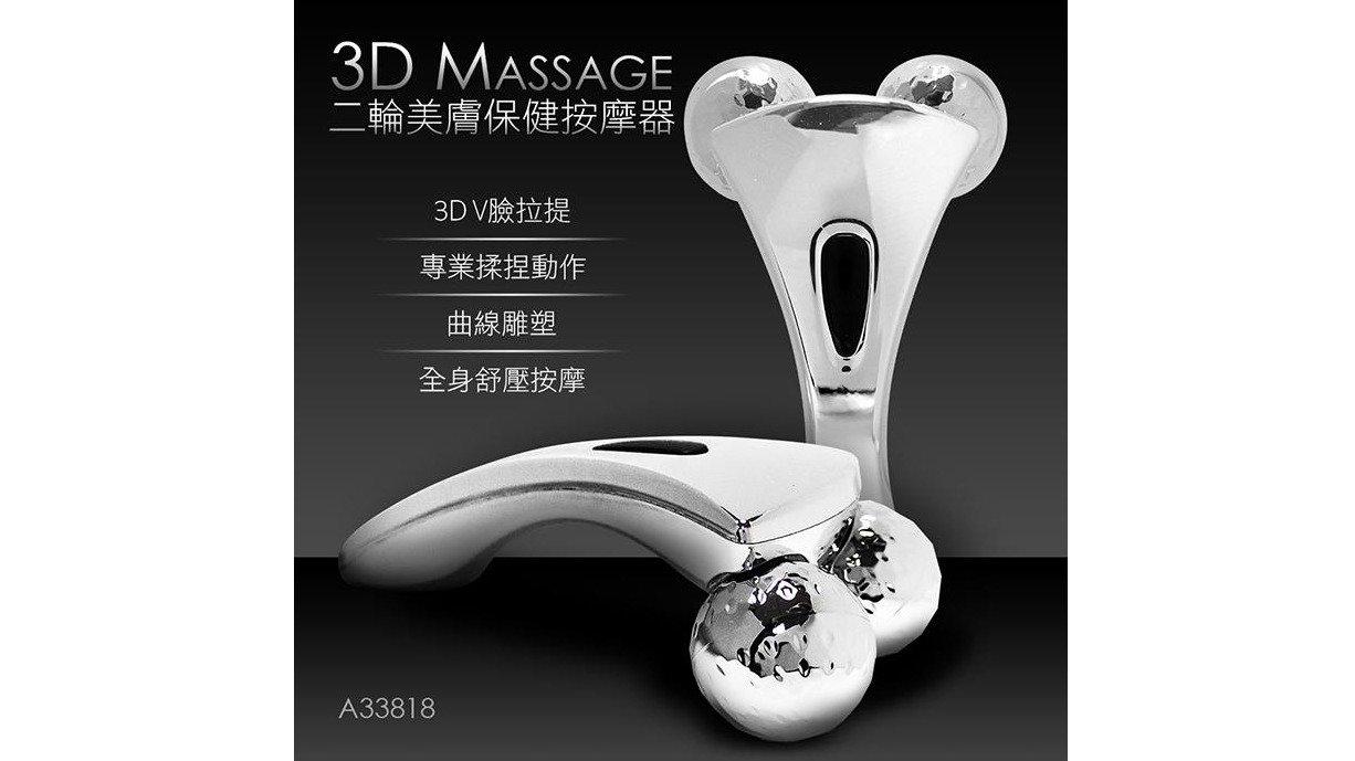 3D Massage 二輪美膚保健塑型按摩儀
