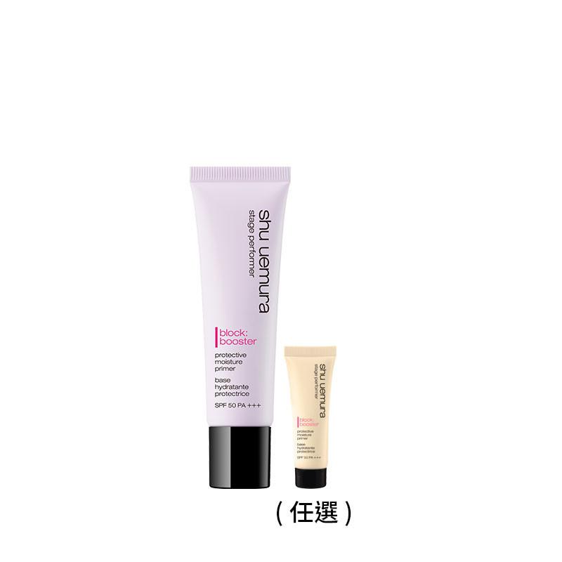 極保濕輕感防護乳SPF50 PA+++ 紫(正貨)+極保濕輕感防護乳 7ml 任選色