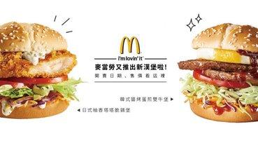 麥當勞推韓式「醬烤蛋煎雙牛堡」、日式「柚香塔塔脆鷄堡」,開賣日期、售價看這裡~