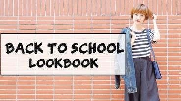 【穿搭】Back to school /上學穿搭LOOKBOOK 大學新鮮人穿搭基本指南