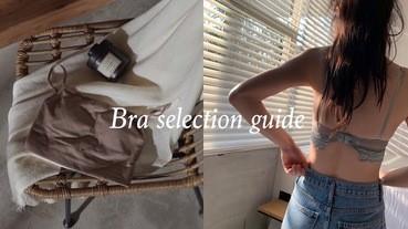 找到屬於自己的命定Bra了嗎?適合各種胸型、討論度超高人氣內衣推薦!