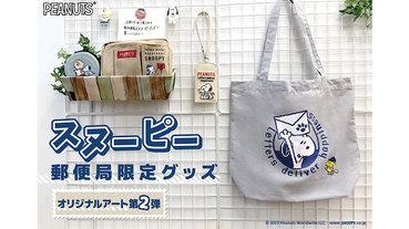 史努比又來啦!日本郵局 X SNOOPY 限定聯名第二彈 新開賣!