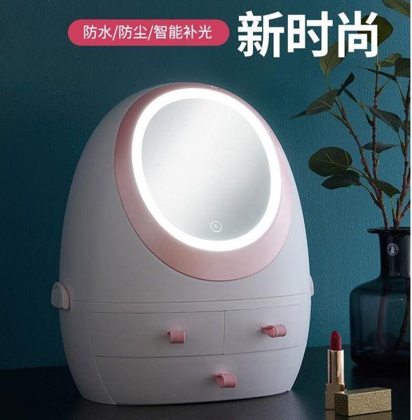 化妝盒帶LED燈鏡子 抽屜式手提桌面防塵網紅化妝品收納盒 韓小姐的衣櫥
