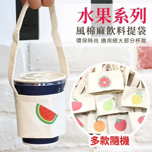 Zakka風棉麻環保飲料提袋(水果) 1入 手搖杯 環保手提杯套【BG Shop】不挑款 隨機出貨