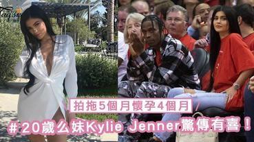 20歲么妹Kylie Jenner驚傳有喜!拍拖5個月懷孕4個月,看來作風比姐姐更大膽啊~