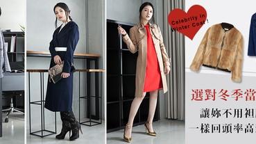 介紹妳5款最時髦的外套,秋冬有它每天穿搭都有亮點~