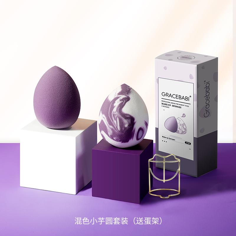 《美妝蛋》Gracebabi混色小芋圓美妝蛋套裝 2個裝 快速上妝不吃粉海綿粉撲