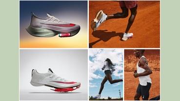 官方新聞 / Nike NEXT% 系統背後的故事