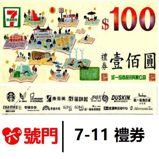 7-11禮券【蝦幣回饋】