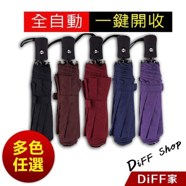 自動摺疊雨傘 一鍵開傘 八骨自動傘 自動傘 摺疊傘 自動雨傘 遮陽傘 晴雨傘 遮陽傘 雨傘【DIFF】