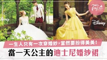婚禮一生人只有一次,當然要扮得美美啊!「迪士尼婚紗裙」就讓自己當一天公主吧!
