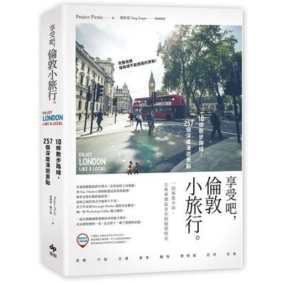 作者: Project Picnic系列: 觀光旅遊出版社: 悅知文化(精誠)出版日期: 2019/02/21ISBN: 9789578787834頁數: 384享受吧,倫敦小旅行:10條散步路線,2