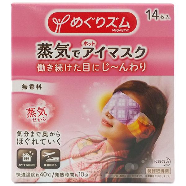 花王蒸氣感溫熱眼罩(14枚入)玫瑰/薰衣草/洋甘菊/柚香/薄荷【小三美日】