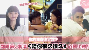「青春,就是要談一場會痛的戀愛」:邵雨薇、李淳《陪你很久很久》,台灣最新國片上映