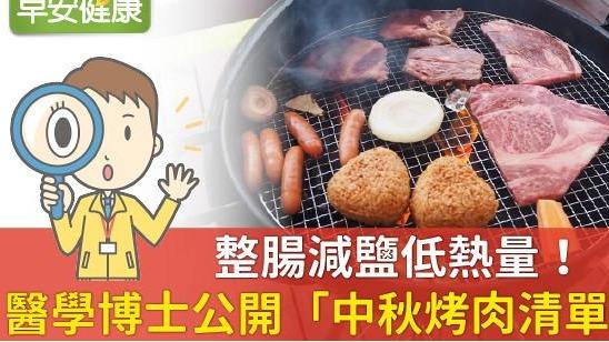 整腸減鹽低熱量!醫學博士公開「中秋烤肉清單」