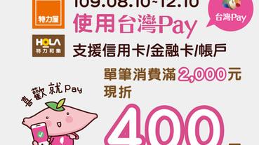 特力屋/HOLA用台灣Pay 滿額現折400元