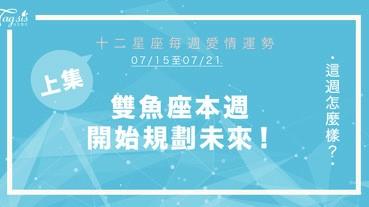 【07/15-07/21】十二星座每週愛情運勢 (上集) ~ 雙魚座本週開始和戀人規劃未來!!