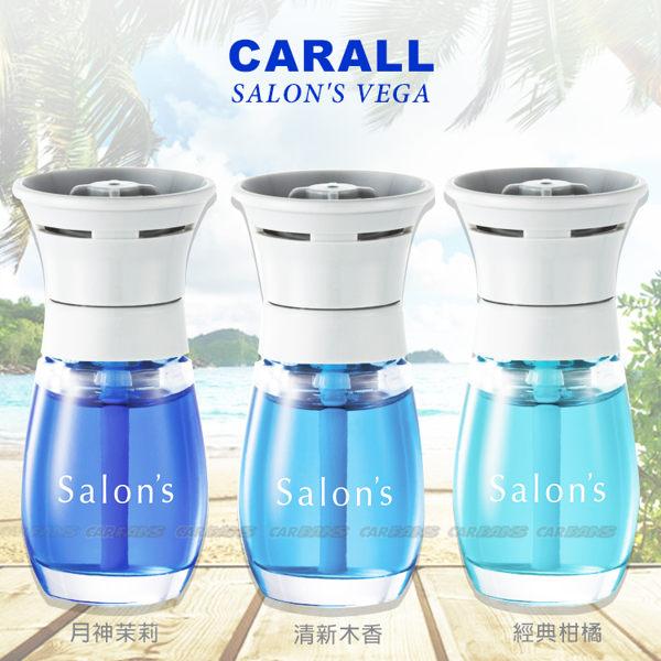 【愛車族】日本CARALL天然精油冷氣出風口芳香劑