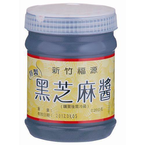★ 新竹名產 ★ 福源黑芝麻醬品質保証,僅此一家絕無分號
