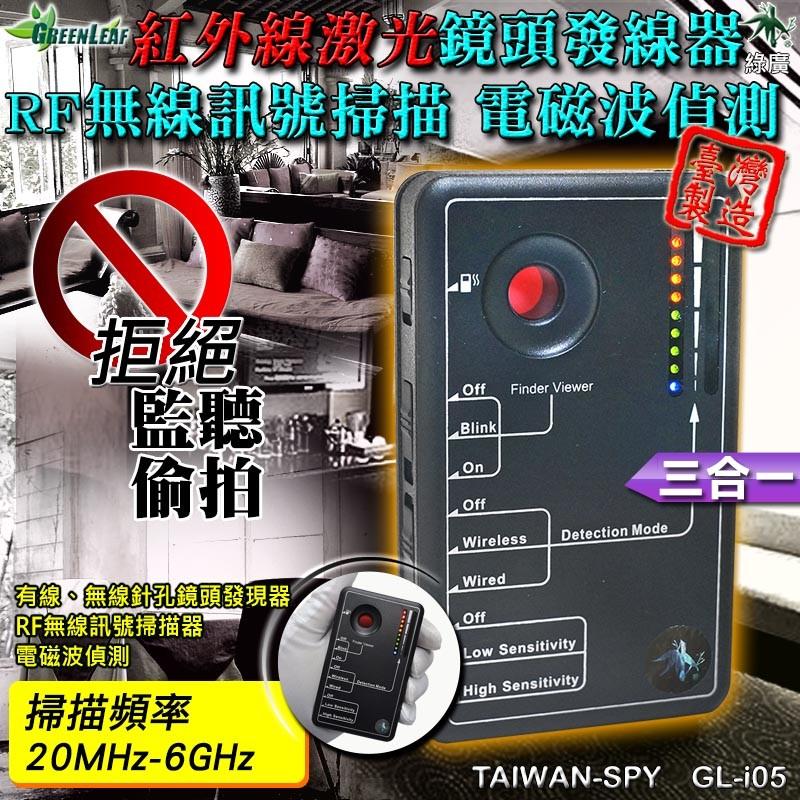 RF無線掃描器 20MHz ~ 6GHz 電磁波掃描器 紅外線激光鏡頭發現器 10段式強弱顯示 臺灣製造、CE, FCC認證 [操作] 將電池蓋向下推,置入3顆4號電池 選擇是否要開啟震動提示功能 掃