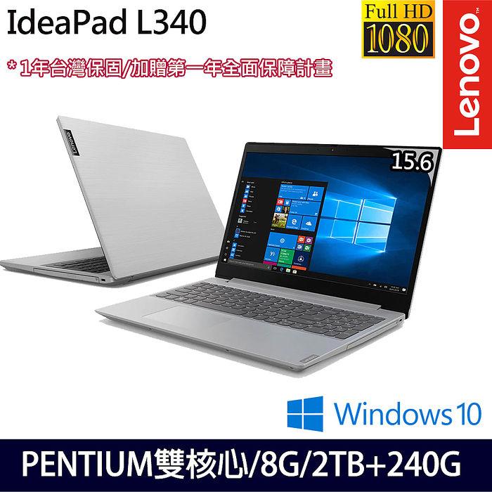 Lenovo IdeaPad L340 81LG007DTW 15.6吋超值文書筆電 (5405U/4G+4G/2TB+240G/UHD Graphics/Win10)