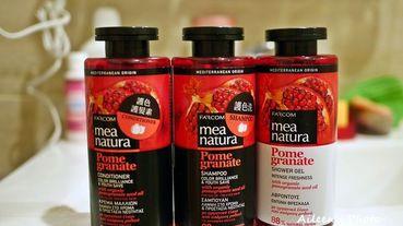 [體驗] mea natura美娜圖塔有機紅石榴系列