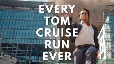 影評網站爛番茄驚人發現,湯姆克魯斯在電影中跑越多票房越高!