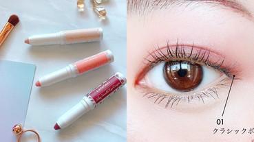 日本開架彩妝又來放火啦~最受注目「眼妝新品」每一款都好燒!