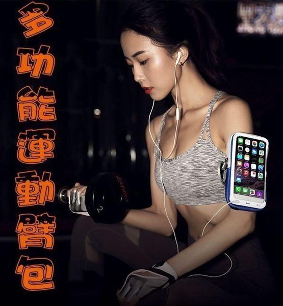 手機運動跑步臂包 運動手臂套 臂帶 收納包 三星note2/3/4/5通用 魔鬼氈戶外運動手臂包