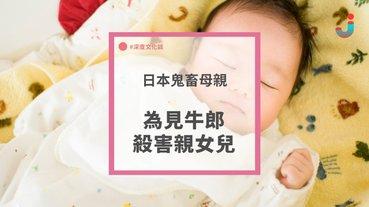 牛郎依存症母親毒殺初生嬰兒