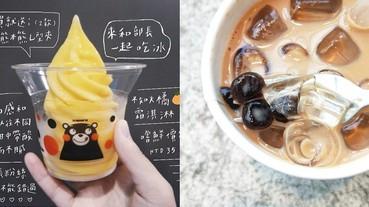 超商甜品大火拚!熊本熊霜淇淋、森永牛奶糖奶茶每個都好想買來嗑~