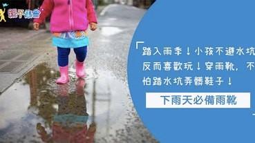 踏入雨季!小孩不避水坑反而喜歡踩!下雨天必備雨靴,不怕踩水坑弄髒鞋子!