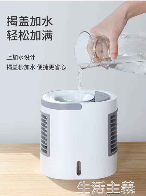 冷風扇 迷你空調冷氣機桌面辦公室超靜音桌上USB制冷降溫小型冷風扇可隨身攜帶 七色堇