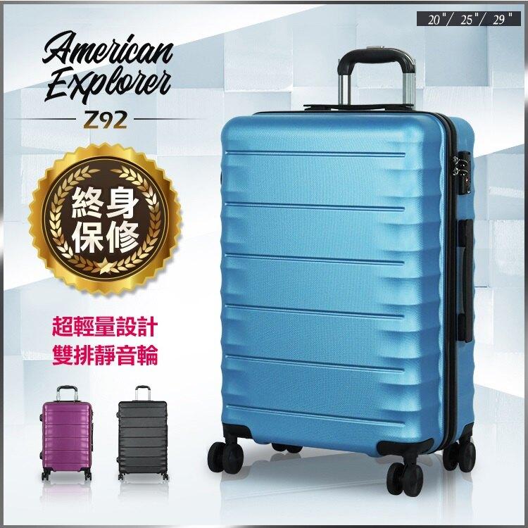 學生專案 特價款 美國探險家 25吋 輕量 霧面防刮 立體鑽石紋 TSA鎖 行李箱 硬殼箱 大容量 出國箱 旅行箱 雙排大輪組 Z92。精品,包包與服飾配件人氣店家熊熊先生 - 新秀麗Samsonit