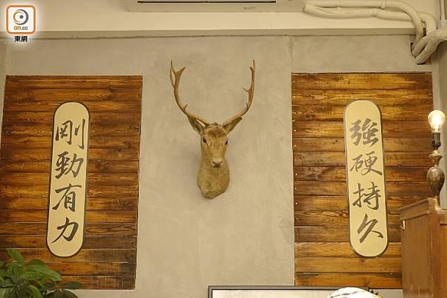 店內裝潢貫徹香港傳統味道,同時亦糅合主理人受英美日文化影響,所以你會於店內見到鹿頭裝飾,同時亦有剛勁書法字體所寫的對聯。(胡振文攝)