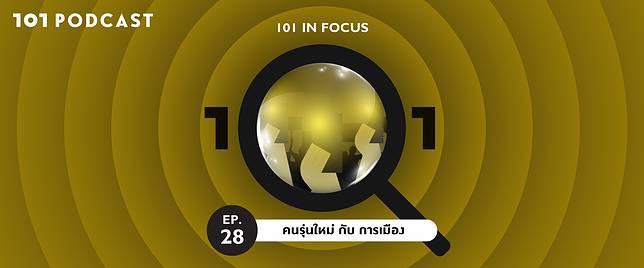 101 In Focus Ep.28 : คนรุ่นใหม่กับการเมือง