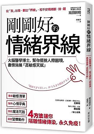 作者:高田明和r出版日:2018/06/27rISBN:9789869647304