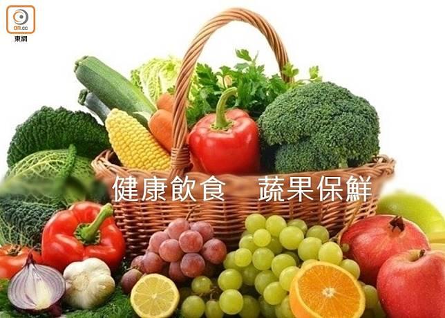 想要延長蔬果的保鮮期,原來都有好多竅門及秘訣。(互聯網)