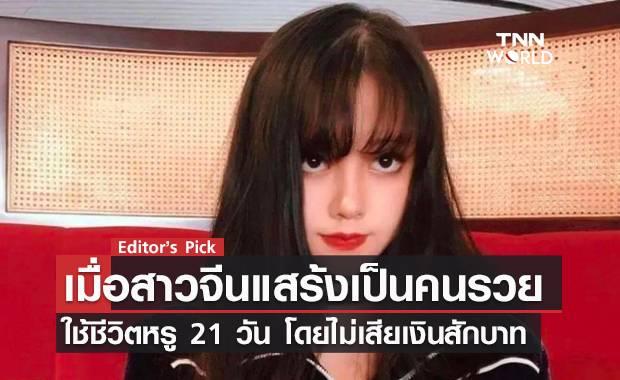 เมื่อสาวจีนแสร้งเป็นคนรวย ใช้ชีวิตหรู 21 วัน โดยไม่เสียเงินสักบาท จุดประเด็นความเหลื่อมล้ำในสังคมจีน