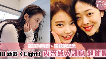 IU 新歌《Eight》內含感人訊息!超催淚~滿滿對雪莉、鐘鉉的思念!