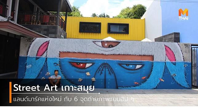 6 จุดเช็คอิน Street Art บนเกาะสมุย แลนด์มาร์คแห่งใหม่