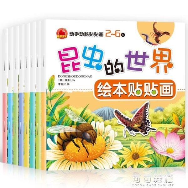 繪本貼貼畫0-3-4-5-6-7歲幼兒童早教益智貼紙書寶寶卡通粘貼玩具貼紙書 流行花園
