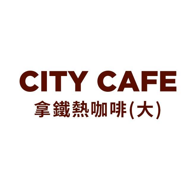 CITY CAFE熱拿鐵咖啡(大) 使用說明 ●7-ELEVEN票券一經兌換即無法使用。提醒您,因系統需時間更新,故兌換後票券狀態將於兌換後的次日更新為「已使用」。 1、 CITY CAFE系列產品於