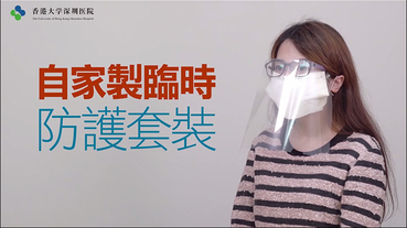 廚房紙巾 DIY 口罩 :香港大學深圳醫院教你做,可達醫療口罩九成防護力