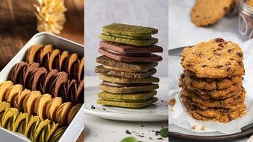 好吃不甜膩手工餅乾6選!每一口都讓你吃到幸福的味道