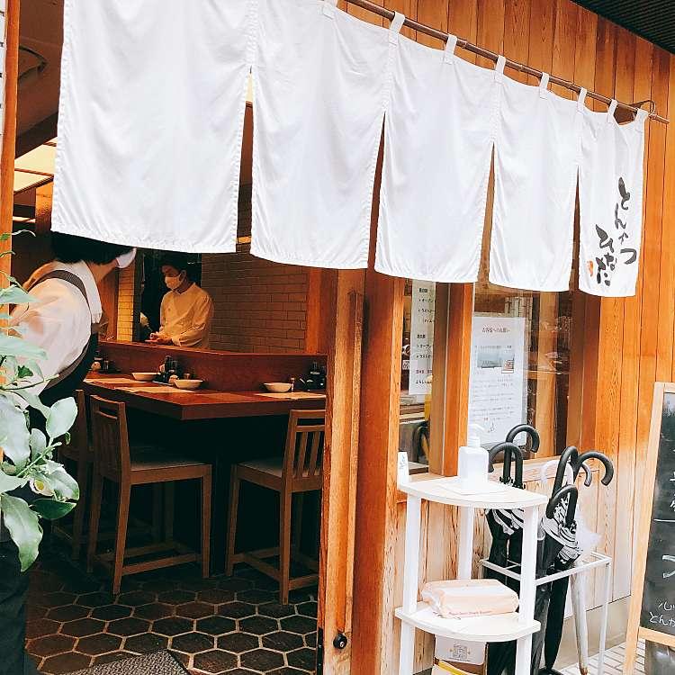 実際訪問したユーザーが直接撮影して投稿した高田馬場とんかつとんかつひなたの写真