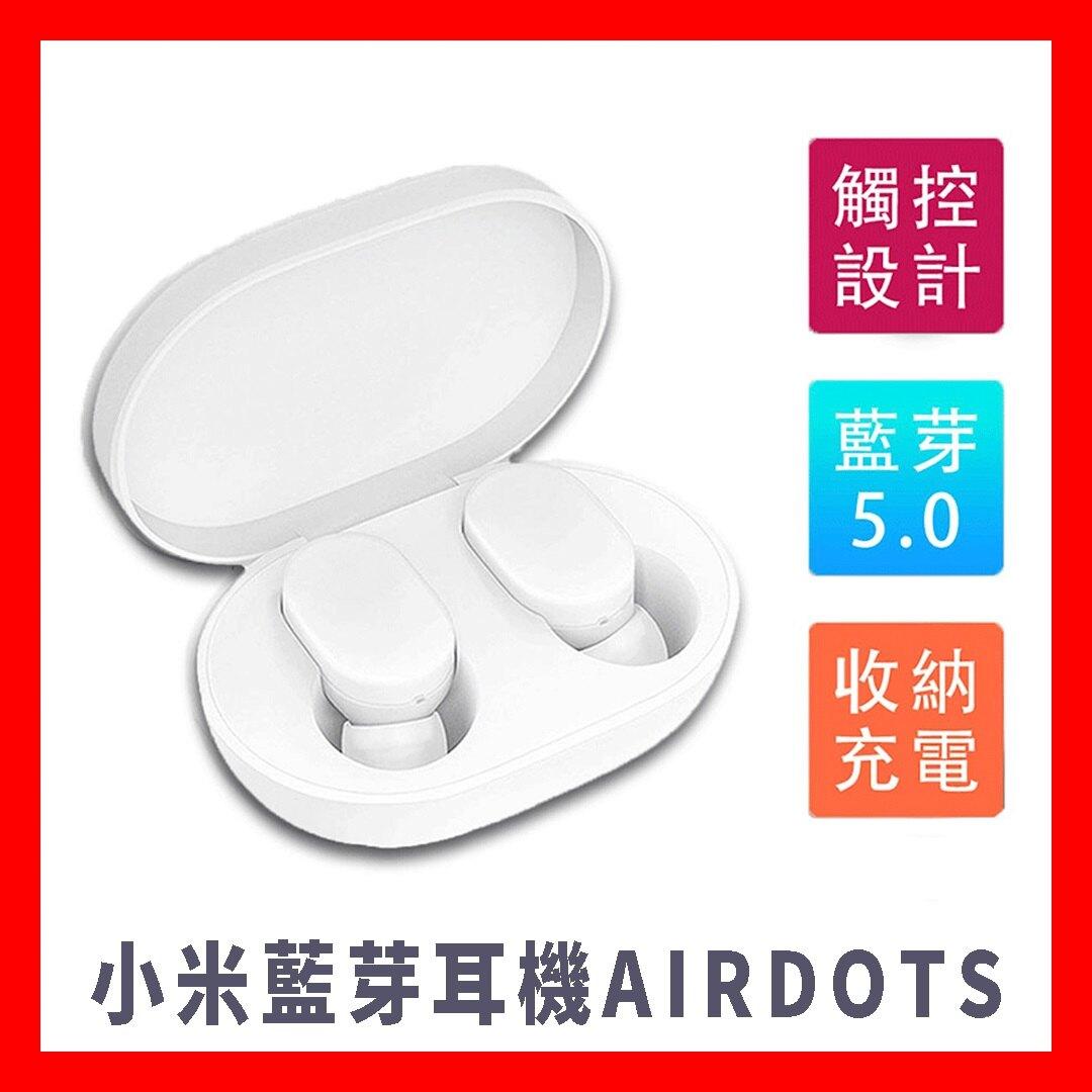 《保證小米正版》MI 小米藍牙耳機 AirDots 青春版 附充電盒 拿起自動開機 觸控操作 高清通話 TWS立體聲。人氣店家38Shop的全部商品有最棒的商品。快到日本NO.1的Rakuten樂天市