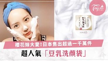 櫻花妹最近大愛!像飲料一樣的Sana豆乳洗面膏,日本售出超過一千萬件~