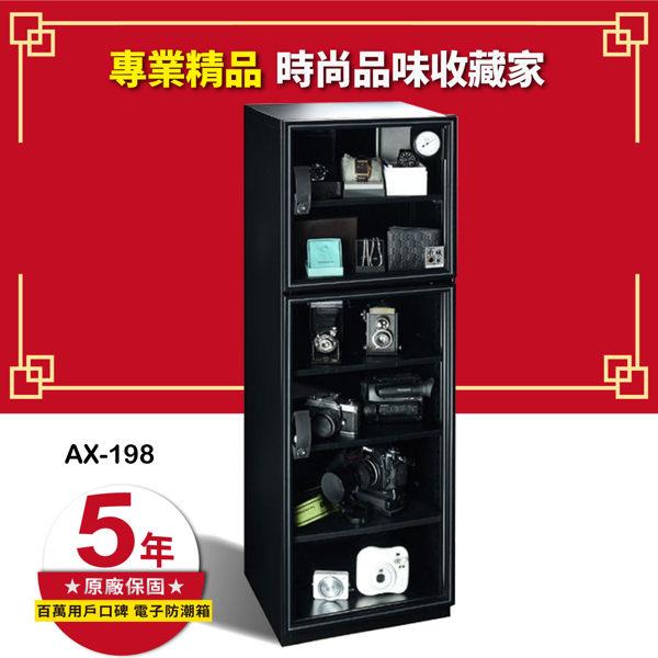【防潮品牌】收藏家 AX-198 大型除濕主機專業電子防潮箱(189公升) 相機鏡頭 精品衣鞋包 食品樂器