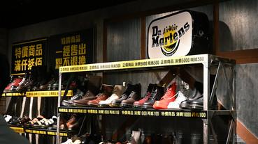 起點現場 / 馬汀靴只要 990 元 Dr.Martens、Trippen、United Nude 聯合品牌特賣會